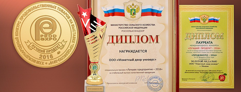 """PRODEXPO — 2016"" awards"