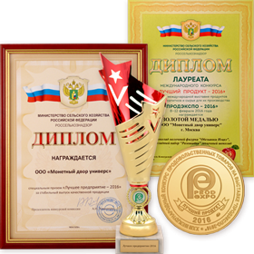 Награды выставки «ПРОДЭКСПО-2016»