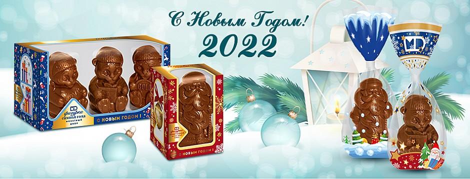 Новогодняя коллекция 2022