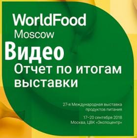 Монетный двор — видео отчет WorldFood Moscow 2018