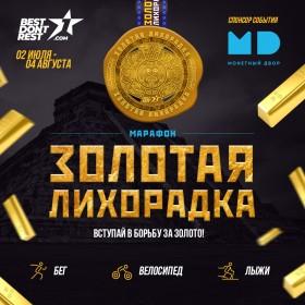 Мы стали спонсорами спортивного события «Золотая лихорадка».