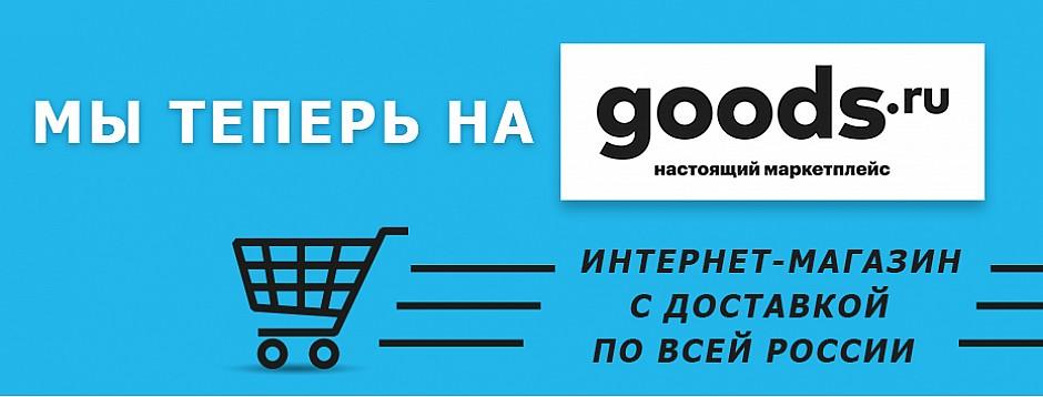 Мы теперь на GOODS.ru