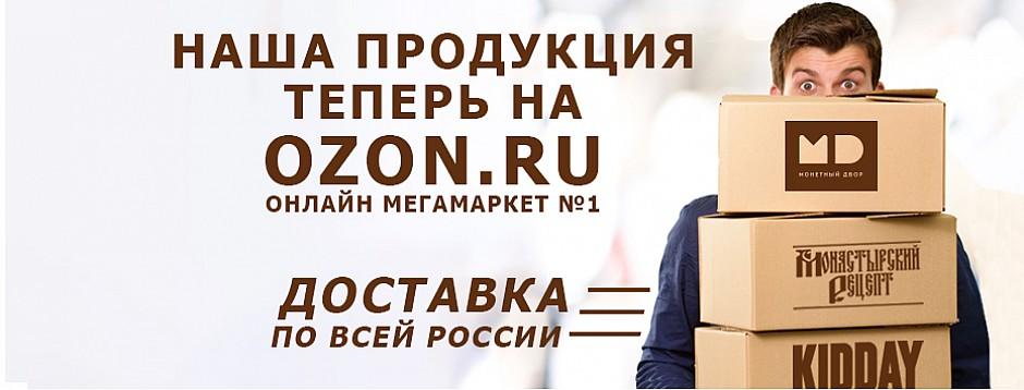 Мы теперь на OZON.ru