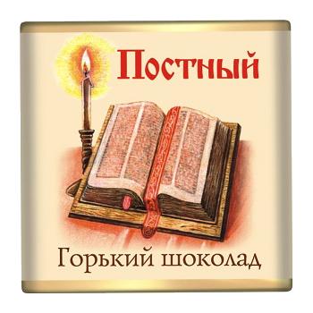 Плитки в шоубоксах «Постный» 60% 5г/200шт