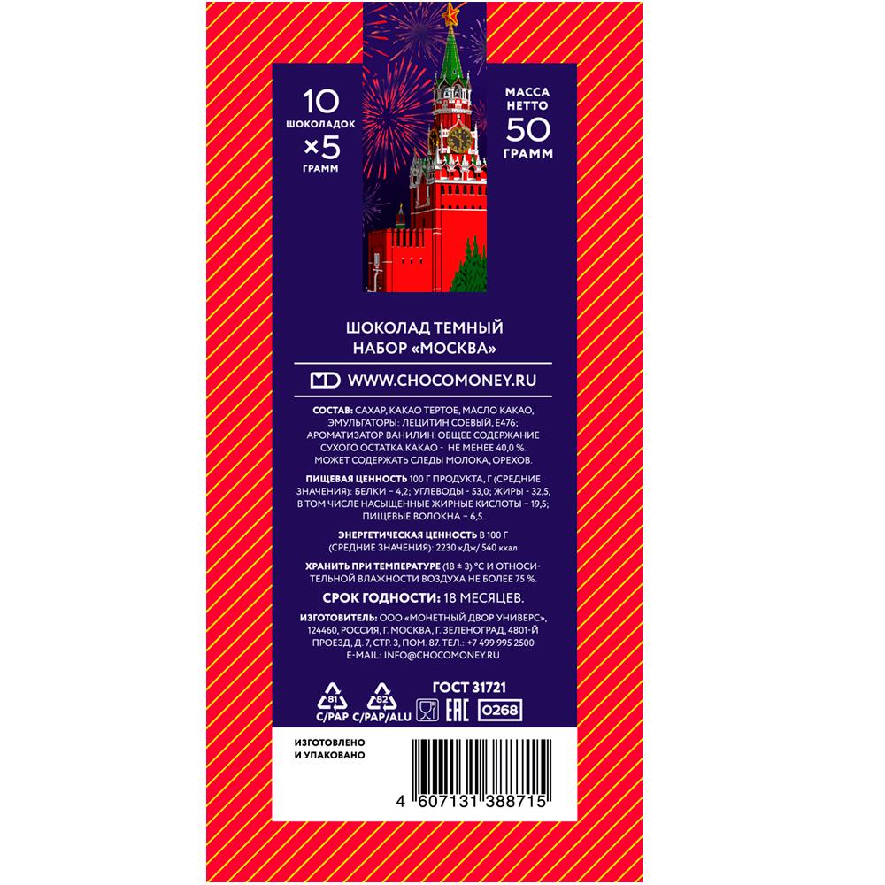 Набор «Москва» 50г