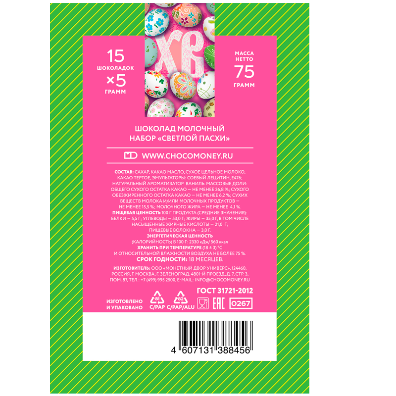 Шоколадный набор «Светлой пасхи» молочный, 75г