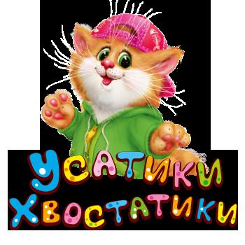 Усатики-Хвостатики